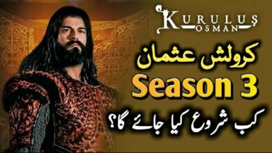 Photo of When Osman Season 3 Will Be Released?کورولوش عثمان کا تیسرا سیزن کب شروع ہوگا؟